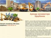 Экскаватор Щербинка, аренда экскаватора JCB в городе Щербинка