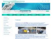 Латунные полипропиленовые фитинги трубы г.Талдом ООО Полибрас