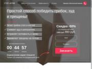 Средство от грибка Стоп Актив купить в Острогожске - универсальное средство