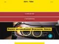 Выкуп битых и аварийных авто. Контакты на сайте. (Россия, Белгородская область, Белгород)
