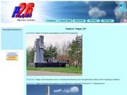 """Радио 26"" - Онлайн-радиостанция Ставрополя"