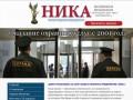 Ника, сайт частного охранного предприятия (Россия, Воронежская область, Воронеж)