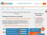 Основным направлением деятельности является предоставление ИТ-услуг для малого и среднего бизнеса.  Нашим целями является предоставление качественных и надежных решений на рынке ИТ-услуг, доступных и учитывающих интересы наших клиентов. (Россия, Московская область, Москва)