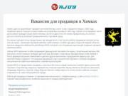 Работа продавцом в Химках на сайте prodavec-himki.ru