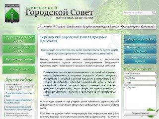 Официальный сайт Берёзовского городского Совета народных депутатов