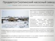 Продается Скопинский насосный завод