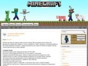 Minecraftblogs.ru - майнкрафт блоги, видео, новости и вики
