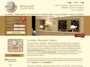 Меркурий гостиница Харькова