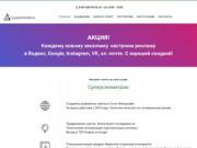 Создание сайтов в Сочи. Продвижение сайтов. Веб-студия в Сочи Суперсимметрия.