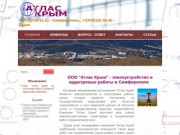 Атлас Крым - землеустройство и кадастровые работы в Судаке