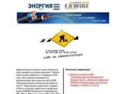 Энергия Групп - EXWIRE Калининград - кабельная продукция в Калининграде