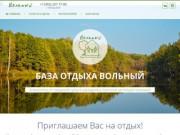 База семейного отдыха Вольный - Пензенская область