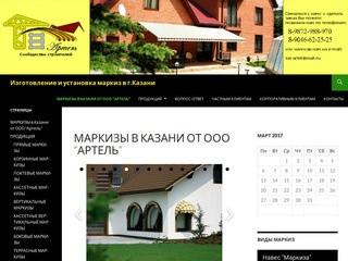 Маркизы в Казани от ООО