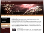 Кованые изделия ООО Харин г. Нижний Тагил