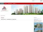 Альянс - недвижимость в Черкесске, продажа квартир в Черкесске