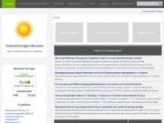 Сайт Солнечногорска и Солнечногорского района (Московская область, г. Солнечногорск)