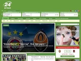 Football24.ua