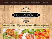 Ресторан Бельведер Еропейская и авторская кухня
