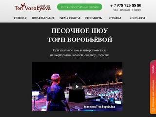 Песочное шоу Тори Воробьёвой в Крыму