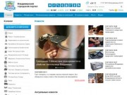 Владимир | Новостной портал Владимира и Владимирской области
