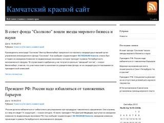 Камчатский краевой сайт