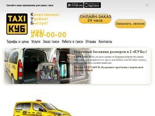 КУБ TAXI - заказ такси по Москве, такси в аэропорт, по городу, за город.