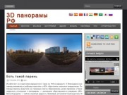 3D-туры по достопримечательностям Челябинска