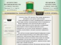 Агентство недвижимости, правовое агентство (г. Томск, ул. Пушкина, 61, стр. 1, офис 200. (ост. 4я поликлиника))