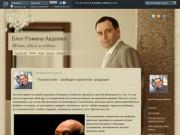 Блог Романа Авдеева - Жить здесь и сейчас