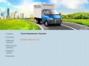 Грузоперевозки Яхрома, у нас вы можете заказать грузоперевозки по городу Яхрома недорого