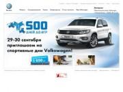 Volkswagen, Главная | Автореал - официальный дилер Volkswagen Нижний Тагил