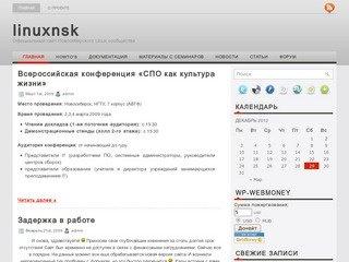 Последние материалы - Официальный сайт Новосибирского Линукс Сообщества