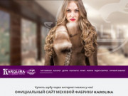 Предлагаем купить меховые изделия. Оригинальный дизайн (Россия, Нижегородская область, Нижний Новгород)