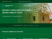 ХимПромАльянс — профессиональная защита древесины в Сочи