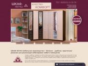 Шкаф-легко (мебельное производство г. Волжск) - качество и комфорт