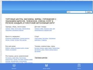Магазины Анадыря: адреса и телефоны, рубрикатор организаций и новости.