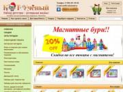 Интернет-магазин развивающих игр и игрушек в Югорске и ХМАО — Кот ученый