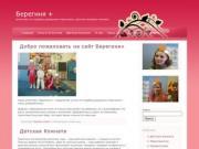 «Берегиня +» — агентство по подбору домашнего персонала (Услуги присмотра за детьми, подбор домашнего персонала) Россия, Краснодарский край, г. Сочи