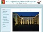 МУЗ Апрелевская районная больница №6