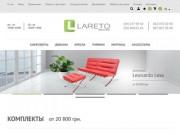 Фабрика мягкой мебели Lareto - производитель итальянской дизайнерской мебели для вашего дома. Все изделия изготовлены по европейской технологии и имеют соответствующие сертификаты качества. (Украина, Киевская область, Киев)