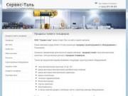 Продажа грузоподъемного оборудования: продажа талей, продажа  тельферов