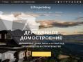 Проекты деревянных домов, срубов и бань (Россия, Московская область, Московская область)