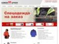 ЗАО «Союз-спецодежда» (г. Северодвинск, ул.Пионерская 11а)