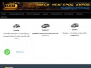 Такси Межгород Киров — Поездки по Кировской области и за ее пределы на комфортных иномарках