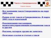 Такси в Северодвинске