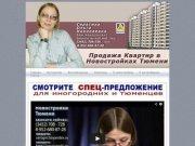 Новостройки от застройщиков Тюмени: Продажа, Покупка, Оформление новых квартир