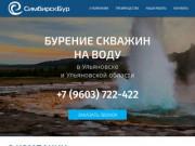 Бурение скважин на воду в Ульяновске | Симбирскбур Ульяновск