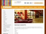 Магазин мужской, женской одежды в Выборге – «Радиус».