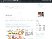 Работа как удовольствие (О творчестве, маркетинге, интернете и других радостях жизни) - arcobaleno_ru's journal - ЖЖ