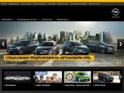 """""""Adam Opel AG"""" - автомобили марки Опель в России"""